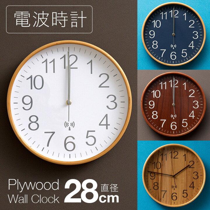 【エントリーでポイント5倍】電波 天然木枠 曲げ木 掛け時計 直径28cm 電波時計 時計 壁掛け 壁掛け時計 曲木時計 天然木枠 シンプル ナチュラル ブラウン ホワイト 白 ネイビー 木製