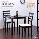 ダイニング3点セット JOHAN(ヨハン) 2色対応 ダイニング ダイニングセット テーブル ダイニングチェア イス 椅子木製 モダン 食卓 2人掛け 3点セッ...