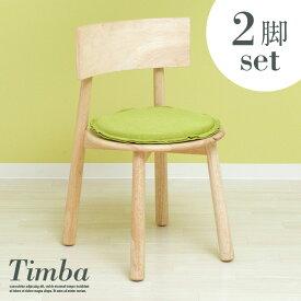 【割引クーポン配布中】ダイニングチェア Timba chair(ティムバチェア) 2脚セット ナチュラル/グリーン