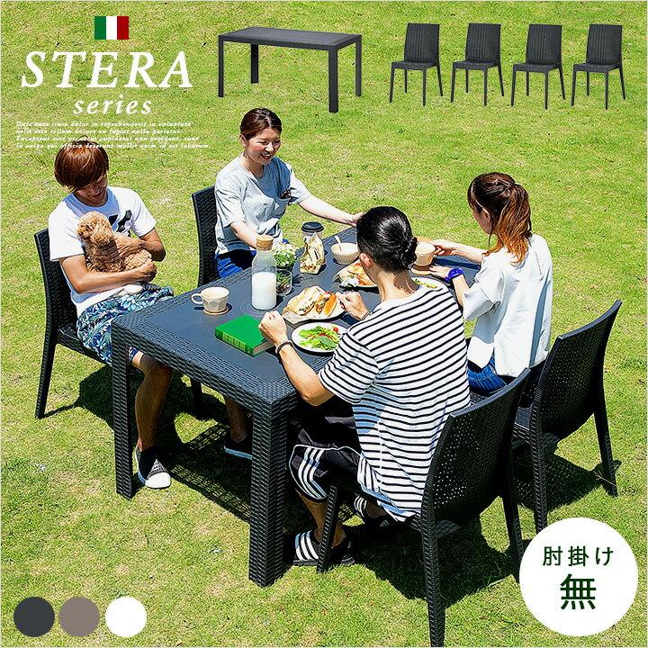【イタリア製】ガーデンテーブル & ガーデンチェア 5点セット STERA(ステラ) 肘掛け無 3色対応 ガーデン テーブル セット チェア チェアー バルコニー テラス ガーデンテーブルセット カフェ 庭 テラス アウトドア グレー ブラック ホワイト おしゃれ