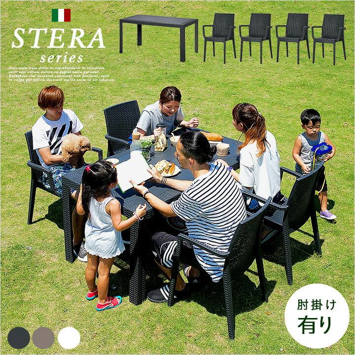 【イタリア製】ガーデンテーブル & ガーデンチェア 5点セット STERA(ステラ) 肘掛け有 3色対応 ガーデン テーブル セット チェア チェアー バルコニー テラス ガーデンテーブルセット カフェ 庭 テラス アウトドア グレー ブラック ホワイト おしゃれ