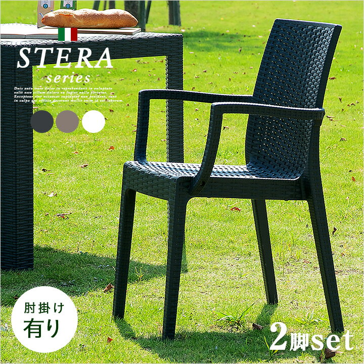 【イタリア製】ガーデンチェア 2脚セット STERA(ステラ) 肘掛け有 3色対応 ガーデン チェア チェアー ガーデンチェアー 椅子 ガーデンファニチャー ダイニングチェア ダイニング 庭 テラス ベランダ 屋外 アウトドア 木製 おしゃれ