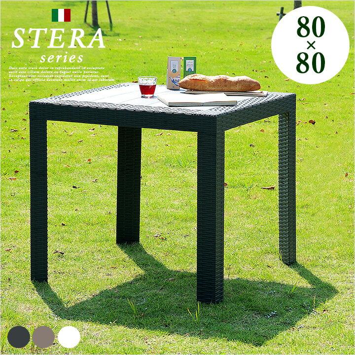 【イタリア製/パラソル使用可】ガーデンテーブル STERA(ステラ) 幅80cm 3色対応 ガーデンテーブル テーブル ガーデンファニチャー ダイニング ダイニングテーブル 食卓 食卓テーブル 屋外 プラスチック