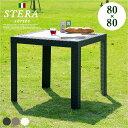 【割引クーポン配布中】【イタリア製/パラソル使用可】ガーデンテーブル STERA(ステラ) 幅80cm 3色対応 ガーデンテー…