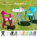 【ポイント5倍】【イタリア製】ガーデンテーブル & ガーデンチェア 3点セット Angelo(アンジェロ) 5バリエーション ガーデン テーブル セット チェア チェアー バルコニー テラス ガーデン