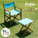 折りたたみディレクターチェア 2点セット patio(パティオ) 4色対応 ガーデン ガーデンチェア 木製チェア ディレクターチェア 折りたたみチェア 椅子 ガ...