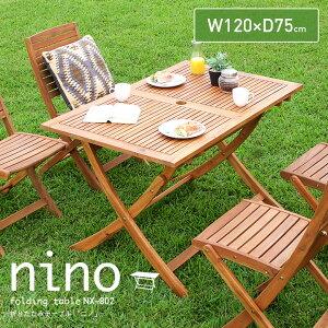 【割引クーポン配布中】折りたたみテーブル nino(ニノ) ガーデンテーブル 木製テーブル 折りたたみテーブル レジャーテーブル ピクニックテーブル ガーデンファニチャー 簡易テーブル 折り