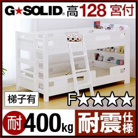 【割引クーポン配布中】業務用可! G★SOLID【ホワイト】 宮付き 2段ベッド H128cm 梯子有 二段ベッド 二段ベット 2段ベット 子供用ベッド 大人用 木製 耐震仕様 頑丈