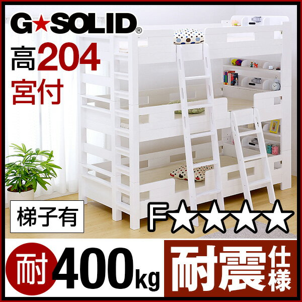 【9%OFFクーポン配布中】業務用可! G★SOLID【ホワイト】 宮付き 3段ベッド H204cm 梯子有 三段ベッド 三段ベット 3段ベット 頑丈 耐震 子供用ベッド ベッド 大人用