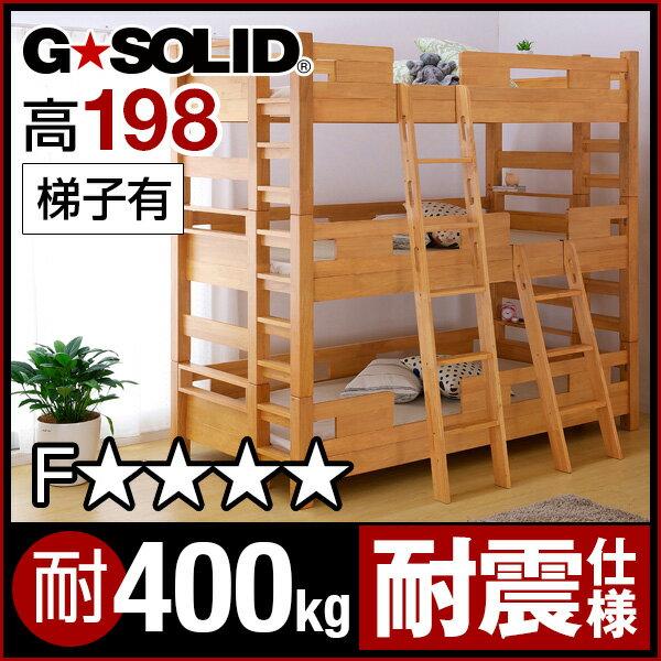 【割引クーポン配布中】業務用可! G★SOLID 3段ベッド H198cm 梯子有 三段ベッド 三段ベット 3段ベット 子供用ベッド ベッド 大人用 頑丈 耐震