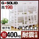 業務用可! G★SOLID【ホワイト】 3段ベッド H198cm 梯子有 三段ベッド 三段ベット 3段ベット 頑丈 耐震 子供用ベッド ベッド 大人用