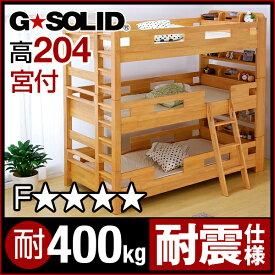 業務用可! G★SOLID 宮付き 3段ベッド H204cm 梯子無 三段ベッド 三段ベット 3段ベットベッド 子供用ベッド ベッド 大人用 頑丈 耐震 子供部屋 (大型)