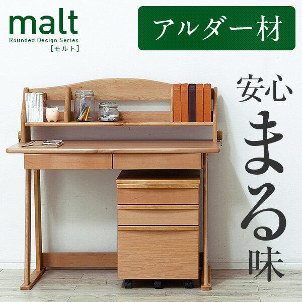 【高級材アルダー材使用/角丸加工】デスク malt3(モルト3) 学習机 学習デスク 勉強机 机 リビングデスク システムデスク