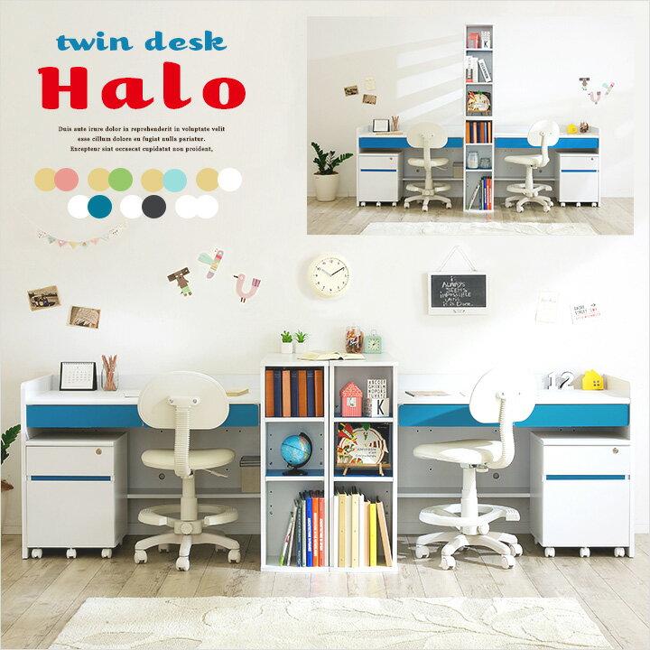 【大容量収納/高さ調節可能】ツインデスク Halo2(ハロ2) 7色対応 学習机 昇降 組み替え 組替え システムデスク 学習デスク 勉強机 デスク ワゴン シェルフ リフティング 子供部屋 木製 兄弟 姉妹 二人 2人 木製 収納 おしゃれ