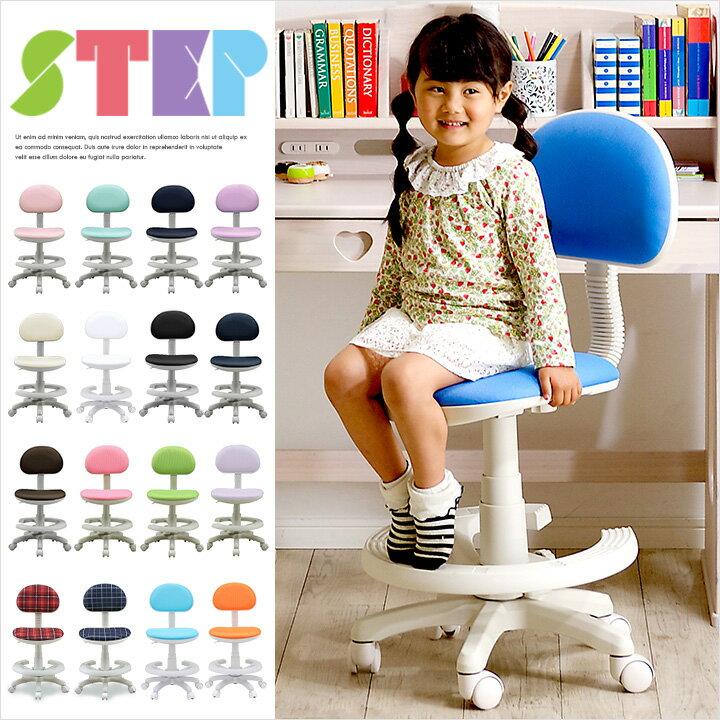 新色追加【1年保証付き/ホワイト樹脂製】昇降式 学習チェア STEP(ステップ) 17色対応 学習チェアー 学習椅子 学習いす 子供椅子 子供イス 子供用 子ども用 ファブリック 合成皮革