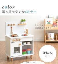 ままごとキッチンpoet(ポエト)4色対応