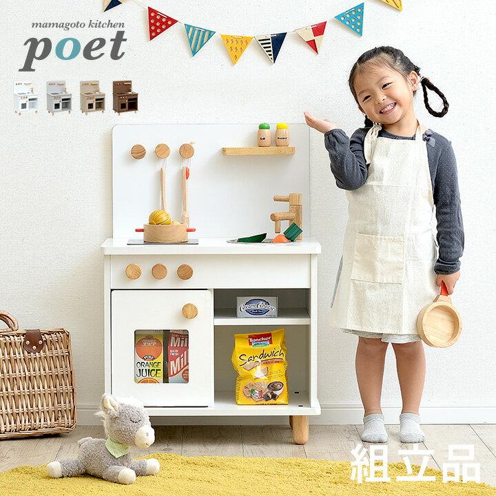 【組立品/IHコンロタイプ/ボウル付き】ままごとキッチン poet(ポエト) 4色対応 おままごと ままごとセット おままごとキッチン おままごとセット ごっこ遊びトイ おもちゃ 家事 rvw
