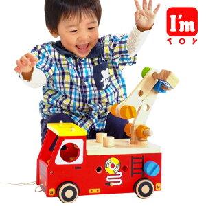 【割引クーポン配布中】ラッピング無料【CEマーク付き】I'm TOY series アクティブ消防車 アイムトイ ボリューム満点26点セット 工具セット 子供 乗り物 車 木製玩具 玩具 知育玩具 子供用品 ご