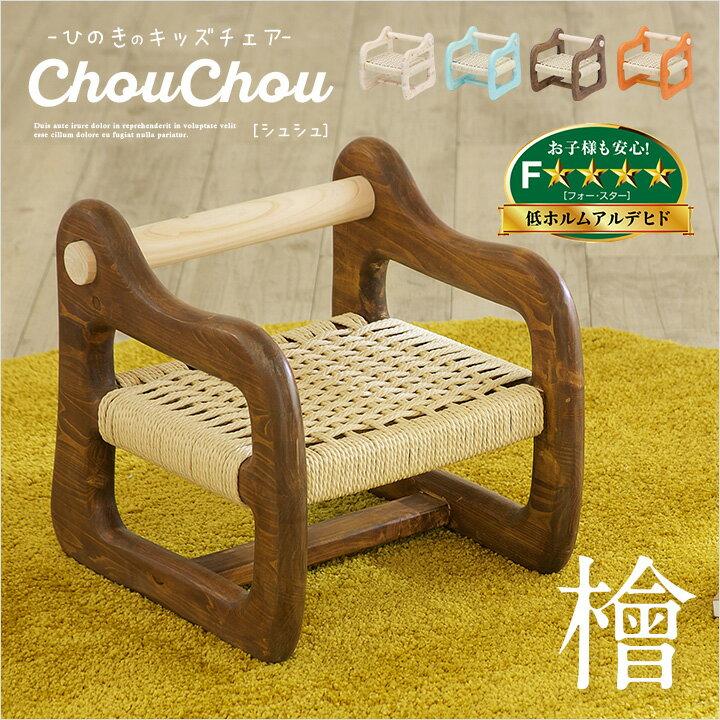 【割引クーポン配布中】【国産ひのき使用/完成品】檜のキッズチェア ChouChou(シュシュ) 4色対応 ヒノキ チェア 誕生日 ベビーチェア 椅子 いす イス 子供用 木製 子供 こども キッズ