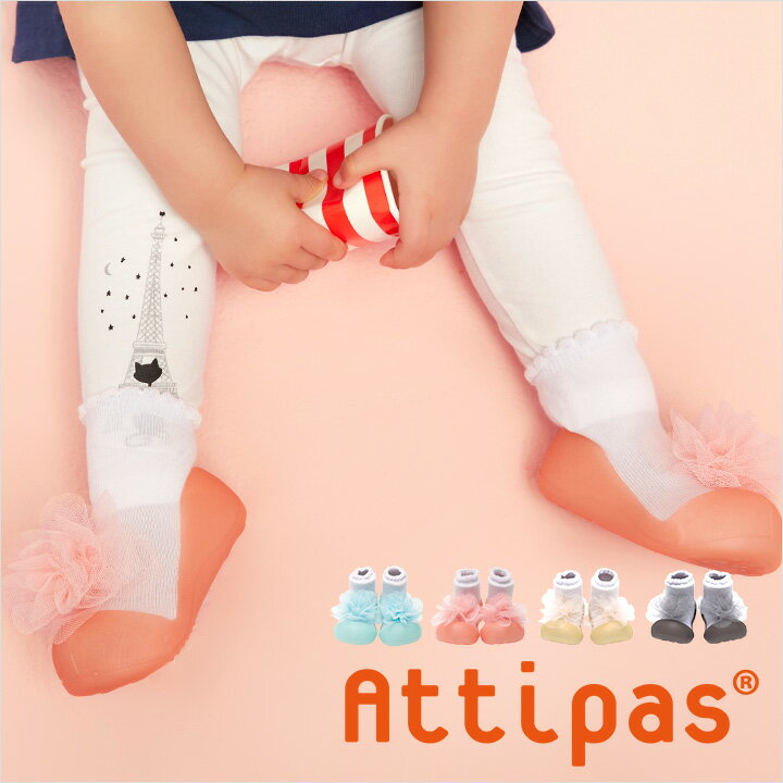 【ラッピング無料】ベビーシューズ baby shoes Attipas Corsage(アティパス コサージュ) S.M.L.XL グリーン/ピンク/パールベージュ/パールグレー
