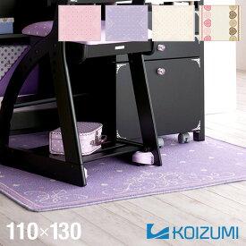 【割引クーポン配布中】コイズミ2019年度版 デスクカーペット Coordinate carpet(コーディネートカーペット) 110x130cm YDK-351 DPPK/YDK-352 DPPR/YDK-353 DPIV/YDK-354 OL