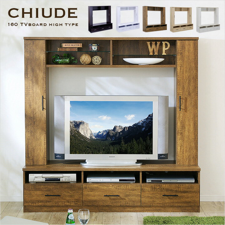 【46v型まで対応/選べる2タイプ】ハイタイプ 160幅 TVボード CHIUDE(キューデ) 5色対応 テレビラック テレビ台 AVラック TV台 AV収納 収納 木製 収納棚 収納家具