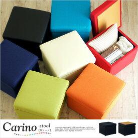 【割引クーポン配布中】【完成品/テーブルにもなる2way仕様】スツール Carino(カリーノ) 7色対応 ファブリック PVC 合皮 チェア オットマン サイドテーブル ナイトテーブル 収納 ボックス 木製