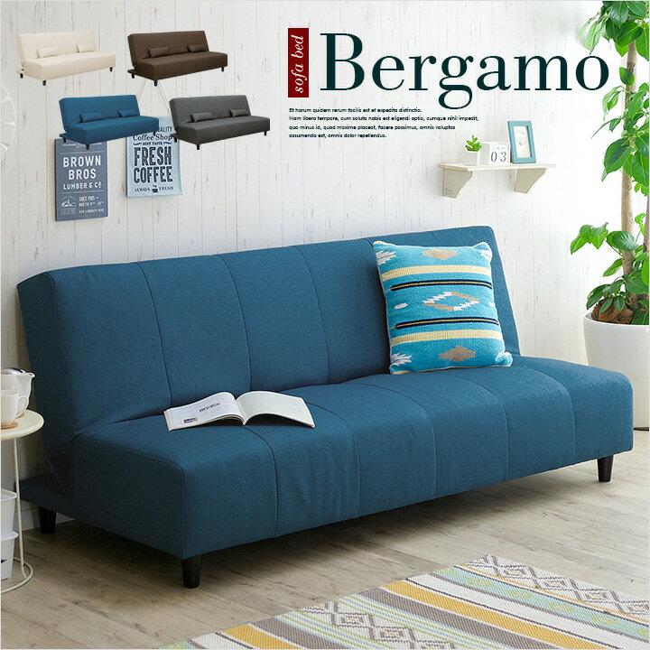 ソファベッド Bergamo3(ベルガモ3) ベージュ/ブラウン/ブルー/グレー