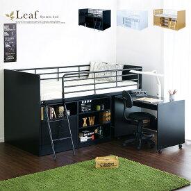 コンパクト システムベッド 4点セット Leaf2(リーフ2) 3色対応 システムベッドデスク システムベット ロフトベッド 子供 ベッド ロフト 学習机 学習デスク 勉強机 大人 収納 収納棚 本棚 チェスト シェルフ 木製