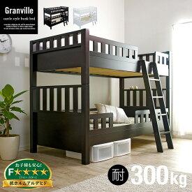 【耐荷重300kg/耐震仕様/分割可能】二段ベッド Granville(グランビル) ダークブラウン ベッド ベット 2段ベッド 2段ベッド 二段ベット 2段ベット 子供用ベッド 大人用 業務用 おしゃれ 子供部屋 (大型)