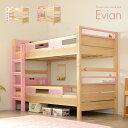 【特許庁認定登録意匠/耐荷重500kg】宮付き 二段ベッド 2段ベッド Evian5(エビアン5) ピンク/ホワイト 二段ベット 2…