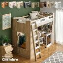 【分離可能/耐荷重180kg】宮付き ロフトシステムベッド Chambre5(シャンブル5) 4点セット 6色対応 システムベッド ベ…