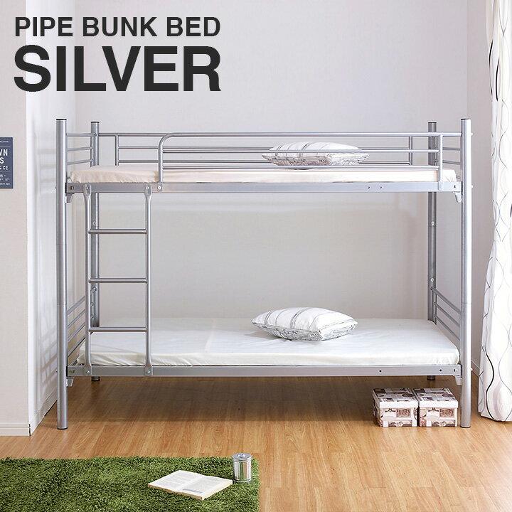 【割引クーポン配布中】【床板補強UP/分割可能】パイプ二段ベッドIII シルバー パイプ2段ベッド 分割タイプ スチールパイプ パイプベッド 二段ベッド 二段ベット 2段ベット ベッド 子供部屋 おしゃれ