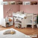 【割引クーポン配布中】【階段+超ワイド本棚付/耐荷重180kg】システムベッド STEPBASE3(ステップベース3) 6色対応 シ…