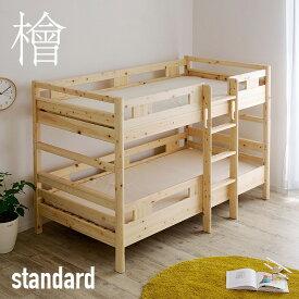【国産檜100%使用】ひのき二段ベッド KUSKUS4(クスクス4 スタンダード) 2段ベッド 二段ベット 2段ベット ロータイプ 耐震 子供用ベッド 子供ベッド 子供部屋 木製 檜 ヒノキ おしゃれ (大型)