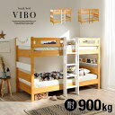 【長く使える3Way仕様/耐荷重900kg/JIS・SG規格適合設計】宮付き 二段ベッド VIBO3(ヴィーボ3) 2色対応 2段ベッド …