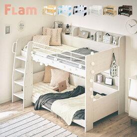 【ディスプレイを楽しめるサイド宮棚付】宮付き コンパクト 二段ベッド Flam(フラム) 3色対応 2段ベッド 二段ベット 2段ベット 宮付 棚 子供用ベッド ベッド 木製 パイプ おしゃれ かわいい (大型)