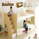 【階段付き/大容量収納】二段ベッド Boulton(ボルトン) 2色対応 2段ベッド 二段ベット 2段ベット 子供用ベッド ベッド 子供部屋 階段 ナチュラル シンプル おしゃれ 木製 収納 スチール