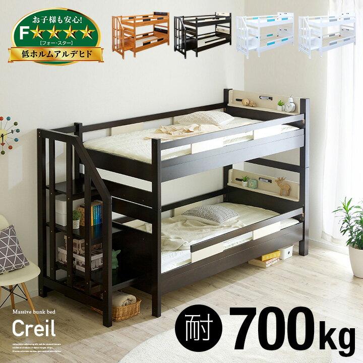 【耐荷重700kg/耐震設計】階段付き 二段ベッド Creil Step(クレイユ ステップ) 4色対応 2段ベッド 二段ベット 2段ベット 子供用ベッド 大人用 ベッド 宮棚 宮付き 階段 木製 業務用可 ベッド ブラウン ホワイト