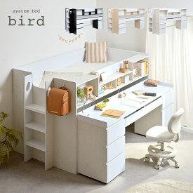 【広々ユニットデスク/大容量収納】システムベッド bird(バード) 2color システムベット ロフトベッド システムベッドデスク ロフトベット デスクベッド 子供用ベッド 子供 ベッド