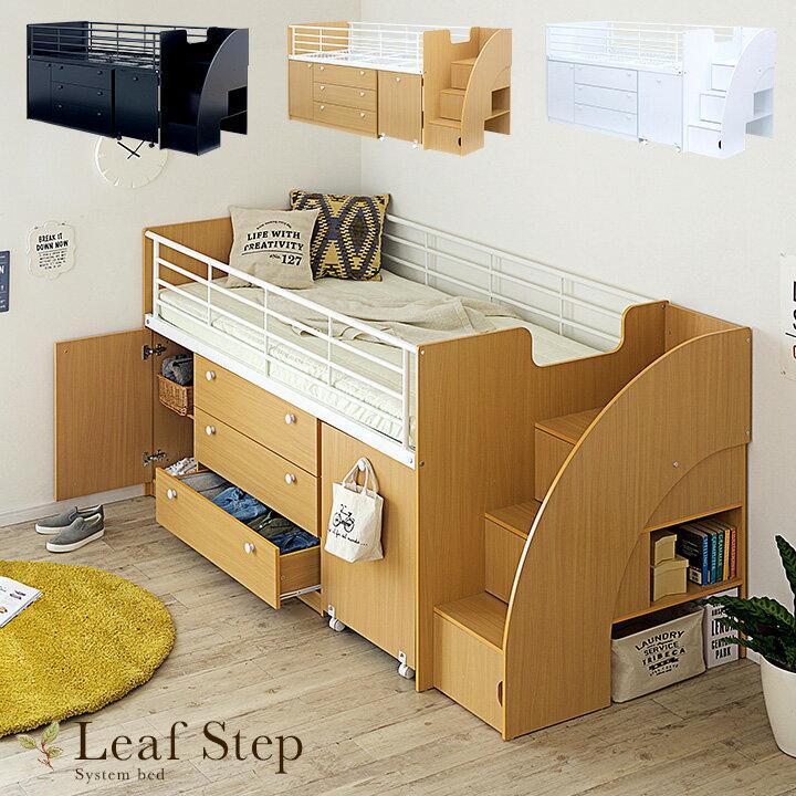 【割引クーポン配布中】【階段付き/大容量収納/耐荷重130kg】システムベッド Leaf step(リーフステップ) ブラック/ホワイト/ナチュラル システムベッドデスク システムベット ロフトベッド ロフトベット デスクベッド 木製