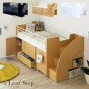 【割引クーポン配布中】【階段付き/大容量収納/耐荷重130kg】システムベッド Leaf step(リーフステップ) ブラック/…