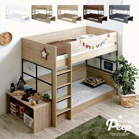【独立式のミニデスク付き】二段ベッド Peep(ピープ) 5色対応 2段ベッド 親子ベッド 親子二段ベッド 親子2段ベッド 子供用ベッド 大人用 ベッド 木製 スチール 子供部屋 おしゃれ (大型)