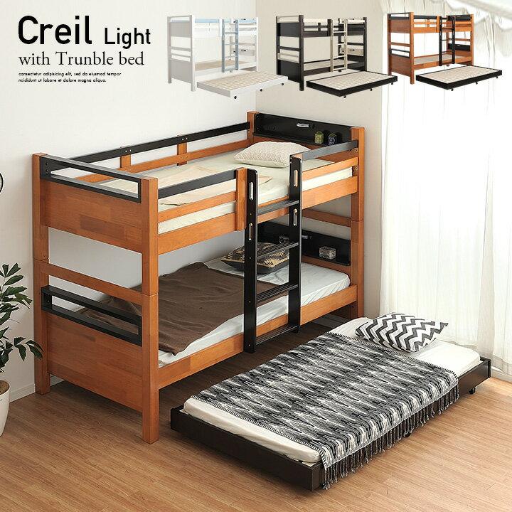 【割引クーポン配布中】【耐荷重700kg/耐震設計/コンセント付き】宮付き 3段ベッド 三段ベッド Creil Light(クレイユ ライト) 3色対応 子供用ベッド ベッド シングルベッド 木製 おしゃれ 親子ベッド スライドベッド 収納ベッド