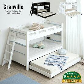 【割引クーポン配布中】【耐荷重300kg/耐震設計】3段ベッド 三段ベッド Granville2(グランビル2) 2色対応 子供用ベッド ベッド シングルベッド 木製 おしゃれ 親子ベッド スライドベッド 収納ベッド 二段ベッド 2段ベッド 子供部屋