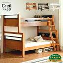 【割引クーポン配布中】【下段セミダブル/耐荷重700kg】宮付き 親子二段ベッド Twin over full Creil(クレイユ) 3色…