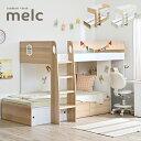 【割引クーポン配布中】【スリムデスク&収納付き】二段ベッド 2段ベッド melc(メルク) 2色対応 二段ベット 2段ベット…