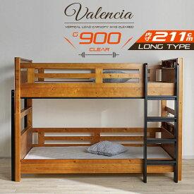 【業務用可/特許申請構造/耐荷重900kg】宮付き 二段ベッド Valencia2 long(バレンシア2 ロング) 2段ベッド 二段ベット 2段ベット 耐震 照明付 コンセント付 分割可能 ベッド 木製 大人 子供部屋 おしゃれ (大型)