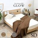 【LEDライト/2口コンセント付き】宮付き ベッド GLOW(グロウ) セミダブルサイズ 3色対応 セミダブルベッド セミダブルベット すのこベッド セミダブル ベッド bed アンティーク調 ベッド