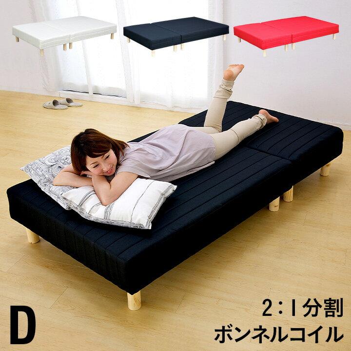 ボンネルコイル ダブルベッド 改良分割タイプ 2:1 脚付きマット Polshe(ポルシェ) 3色対応 脚付きベッド 脚つきマットレスベッド 脚付マット脚付ベッド 脚付マットレス ダブルサイズ